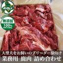 【北海道産無添加食材】鹿肉/エゾシカ肉/シカ肉 超大容量!お...