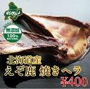 【北海道産無添加食材】えぞ鹿肉/鹿肉/エゾシカ肉/ジビエ 焼きヘラ【ペット用品】