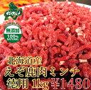 【北海道産】えぞ鹿肉/エゾシカ肉/鹿肉/ジビエ パラパラミン...
