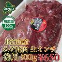 【北海道産】えぞ鹿肉/エゾシカ肉/鹿肉/ジビエ 生ミンチ 5...