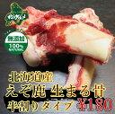 【北海道産無添加食材】えぞ鹿肉/鹿肉/エゾシカ肉/ジビエ 生まる骨 半割り【ペット用品】
