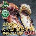 【北海道産無添加食材】えぞ鹿肉/鹿肉/エゾシカ肉/ジビエ 焼きまる骨 半割り【ペット用品】