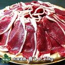 【北海道産】エゾシカ肉/鹿肉/ジビエ/ 鹿しゃぶ1kg(ロース肉約500g+モモ肉約500g) 生肉