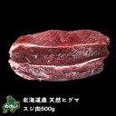 【北海道産】【数量限りアリ】ヒグマ/羆/クマ肉 ヒグマのスジ肉 500g【無添加】【ジビエ】