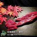 【北海道産】えぞ鹿肉/エゾシカ肉/シカ肉/ジビエ ヒレ肉/フィレ肉 ブロック(約400〜600g)【...