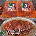 【北海道産】エゾシカ肉/鹿肉/ジビエ ヒレ肉 炭火焼き風焼肉 200グラム【無添加】