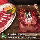【北海道産】エゾシカ肉 ジンギスカン ロース肉 300グラム【無添加】