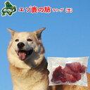 【新商品:冷凍】 北海道産エゾ鹿のラング(肺) 100g