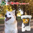 犬 おやつ 無添加 国産 北海道産 エゾ鹿 の 肺(ラン