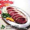 【北海道産】エゾシカ肉/鹿肉/シカ肉/ジビエ ロース肉スライス 300g【無添加】 生肉