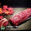 【北海道産】えぞ鹿肉/エゾシカ肉/ジビエ/ ロース 500g...