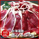 鹿しゃぶ1kg(ロース肉約500g+モモ肉約500g)...
