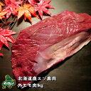 【北海道産】エゾシカ肉/鹿肉/シカ肉/ジビエ 外モモ 1kg...