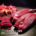【北海道産】エゾシカ肉/鹿肉/シカ肉/ジビエ スネ肉 1kg...