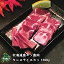【北海道産】エゾシカ肉/鹿肉/シカ肉/ジビエ タン スライス 100g【無添加】 生肉
