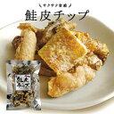 鮭皮チップ31g【江戸屋】(おつまみ)(酒の肴)(珍味)
