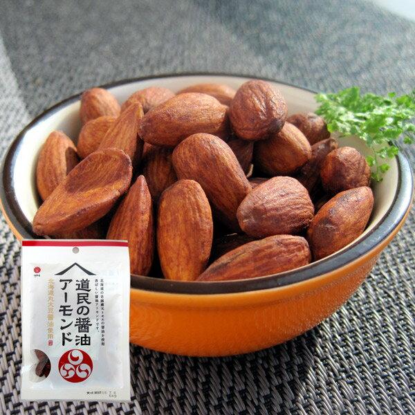 道民の醤油アーモンド54g【江戸屋】(おつまみ)(酒の肴)(珍味)