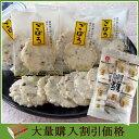 ごぼうせんべい18袋入×10袋 大量購入割引【江戸屋】(おつまみ)(酒の肴)(珍味)