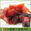 サーモンダイス53g×10袋 大量購入価格【江戸屋】(おつまみ)(酒の肴)(珍味)(鮭トバ)(鮭とば)