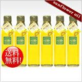 【】16万個の種から1瓶★ 国産 ひまわり油 「北の耀き」 275g×6本