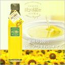 16万個の種から1瓶★国産 ひまわり油 「北の耀き」 275g