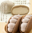 【ネット限定・送料無料】優しい甘さに包まれたチョコ生大福6個+チョコオムレット3個の贅沢チョコセットスイーツ手土産洋菓子ギフト