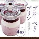 プリン 洋菓子 スイーツ ギフト 自家製ソースのブルーベリープリン!
