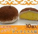 【ネット限定販売】 【かぼちゃのティラミス大福 10個入り】10P27May16