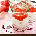 【4個入り】自家製ソースの北国のいちごプリン!【ネット限定】10P27May16