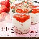 【6個入り】自家製ソースの北国のいちごプリン!【ネット限定】10P27May16