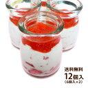 プリン 洋菓子 スイーツ ギフト お取り寄せ お菓子 自家製ソースの北国のいちごプリン!