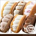 送料無料!ふわふわオムレット♪「ニコニコ12個(6種類)お試しセット」た〜っぷり6種類12個全部お召し上がり下さい!【祝い 洋菓子 和菓子 プレゼント 贈物】10P27May16