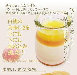季節限定プリン新作『白桃プリン』白桃を贅沢に使用したプリン