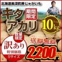【送料無料】訳ありキタアカリSサイズ10kg