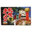 札幌生ラーメン【同梱で送料半額・2個で送料無料】《G》後ほどサンクスメールで当店から送料無料のご案内をいたします。
