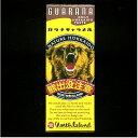 熊出没注意 ガラナキャラメル