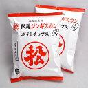 北海道限定今までなかった 新しいおいしさ!!松尾ジンギスカンポテトチップス
