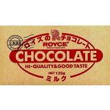 125克牛奶巧克力] [北海道罗伊斯[ロイズ 板チョコレート125g 【ミルク】 ROYCE (dk-2 dk-3)【楽ギフ包装】【楽ギフのし】【楽ギフのし宛書】【楽ギフメッセ】【楽ギフメッセ入力】]