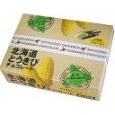 とうきびチョコレート【道南食品】【fsp2124】