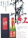 高砂酒造 大吟醸酒「国士無双 紅〜こう〜」720ml dk-2dk-3