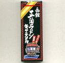 函館醤油ラーメンキャラメル