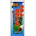 ソフトクリームキャラメル 【weekend_0121】