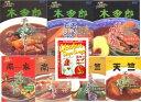北海道有名店のスープカレー8点セット【送料無料】