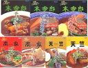 札幌有名店のスープカレー7点セット(送料無料)
