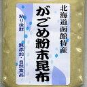 北海道函館特産無添加.自然食品がごめ粉末昆布