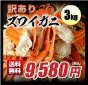 【送料無料】ボイルズワイガニ 足 3kg(約12肩〜18肩)...