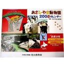 北海道旭川市旭山動物園グッツ2008カレンダー