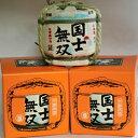 高砂酒造 純米 ミニこも樽※未成年者の飲酒は法律で禁止されております dk-2dk-3
