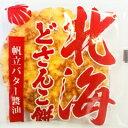 北海どさんこ餅 帆立バター醤油せんべい 1箱(16枚入り)(dk-2 dk-3)【532P14Aug16】