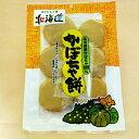 北海道産かぼちゃ100% かぼちゃ餅【6枚入り】(dk-2 ...